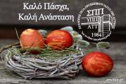 Ευχετήρια Κάρτα – Πάσχα 2019