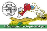 Στα 215€ μεικτά το επίδομα εκλογών για το σύνολο της διαδικασίας