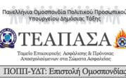 ΠΟΠΠ-ΥΔΤ: Επιστολή Ομοσπονδίας