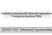 ΠΟΠΠ-ΥΔΤ: Επιστολή Ομοσπονδίας – Σύσταση