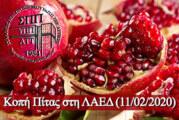 Κοπή Πρωτοχρονιάτικης Πίτας στη ΛΑΕΔ (11/02/2020)