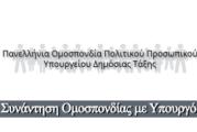 Συνάντηση προεδρείου Ομοσπονδίας με τον Υπουργό ΠτΠ κ. Μιχάλη Χρυσοχοΐδη