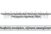 Αναβολή 22ου συνεδρίου Ομοσπονδίας, εξέταση τρόπων ασφαλέστερης απασχόλησης προσωπικού