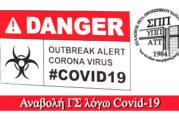 Ανακοίνωση αναβολής Γενικής Συνέλευσης λόγω Covid-19